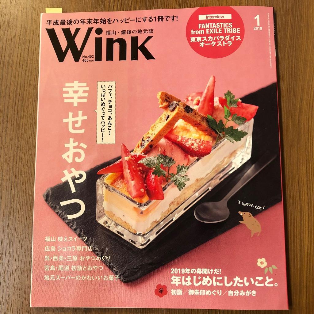 Wink1月号