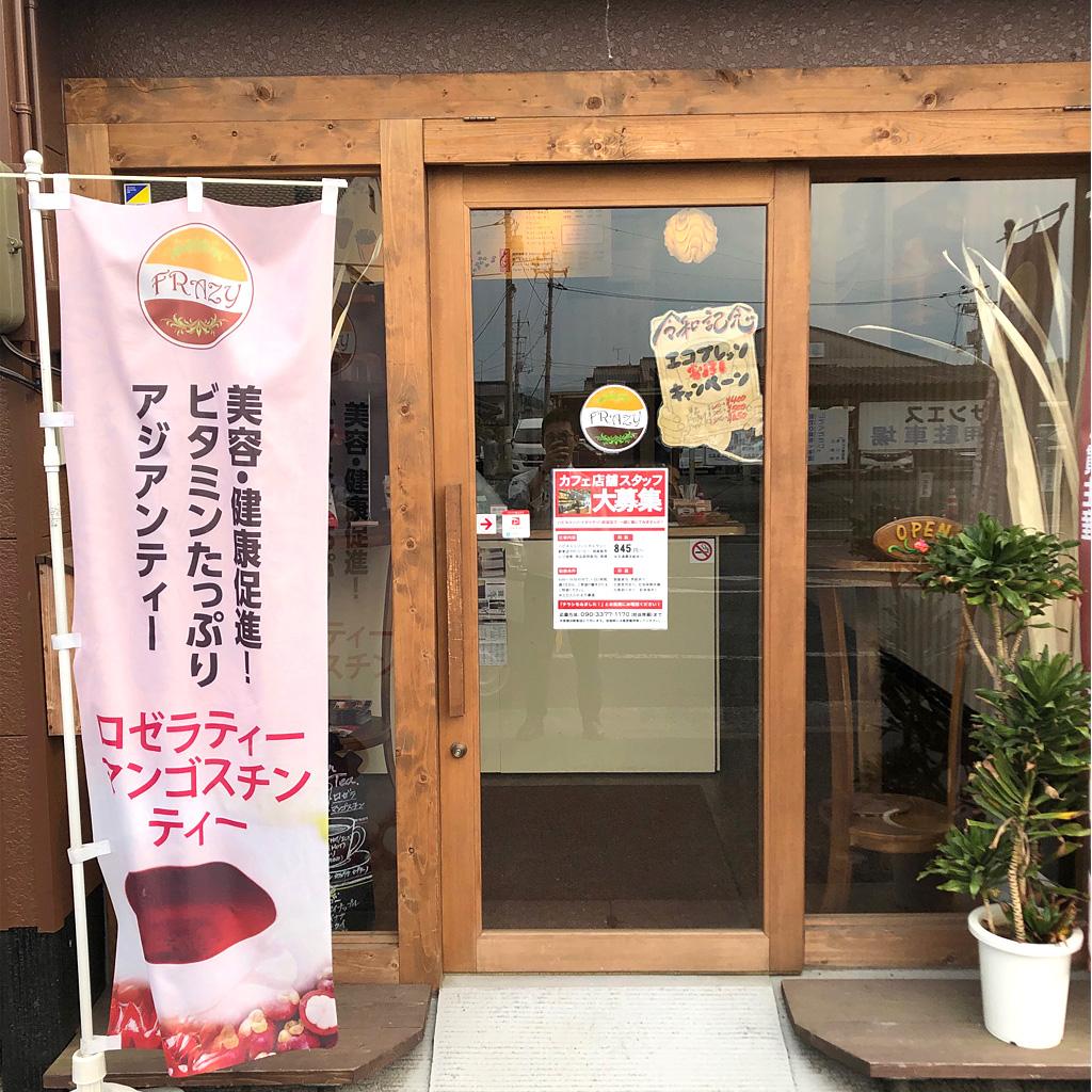 ハピネス神辺店