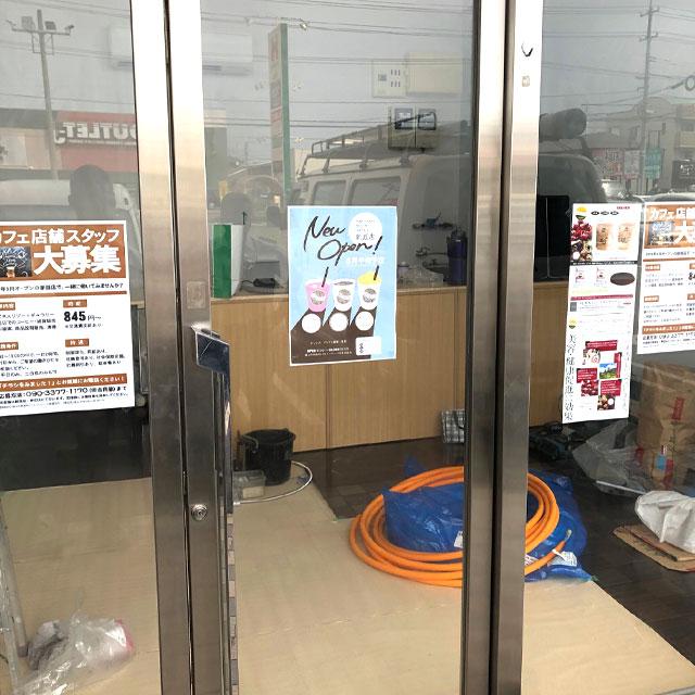 ハピリゾ新涯店
