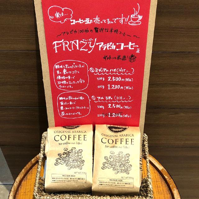 FRAZYコーヒー豆