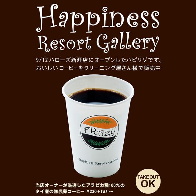 ハピリゾ新涯コーヒー