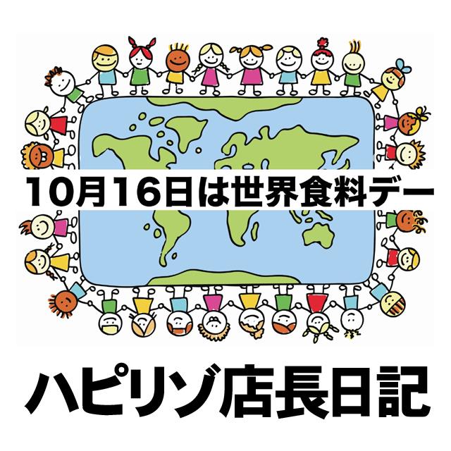 世界食料デー