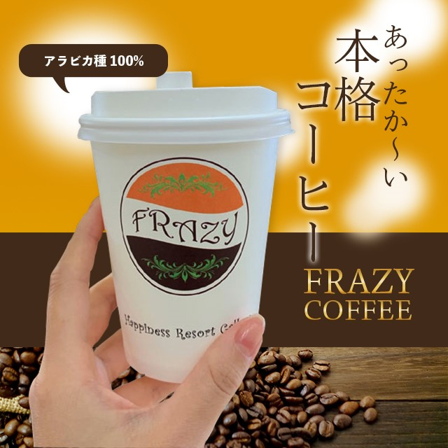 FRAZYコーヒー