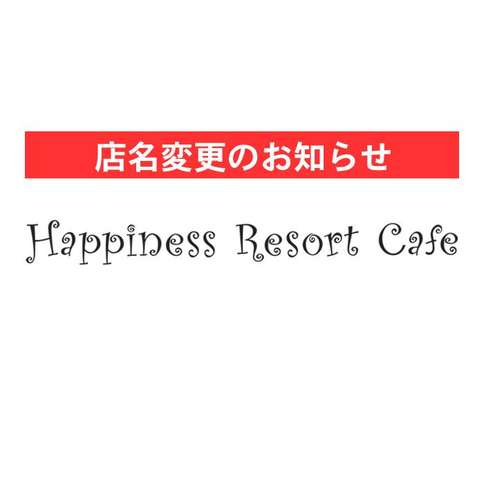 ハピネスリゾートカフェ