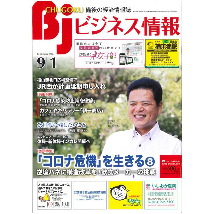 BJビジネス情報
