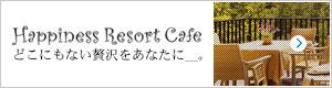 ハピリゾリゾートカフェ